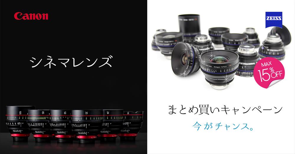 【最大15%オフ】キヤノン&カールツァイス シネマレンズまとめ買いキャンペーン