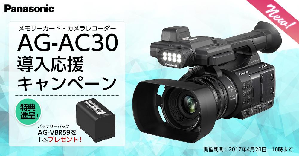 パナソニック メモリーカード・カメラレコーダー AG-AC30 導入応援キャンペーン ~予備バッテリーを1本プレゼント!~