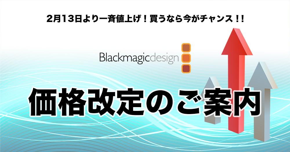 【2月13日一斉値上!】ブラックマジックデザイン製品価格改定のご案内