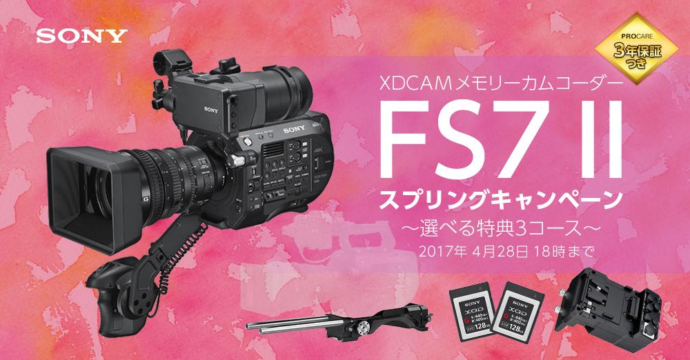 ソニー XDCAMメモリーカムコーダー FS7 II スプリングキャンペーン ~選べる特典3コース~ 4/28 18時まで