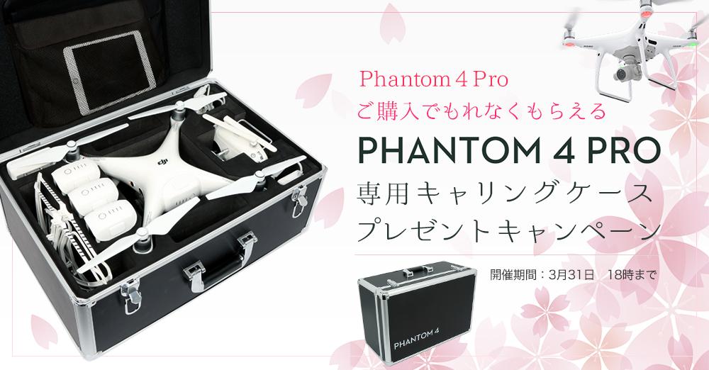 Phantom 4 Pro 専用キャリングケース プレゼントキャンペーン 3/31 18時まで