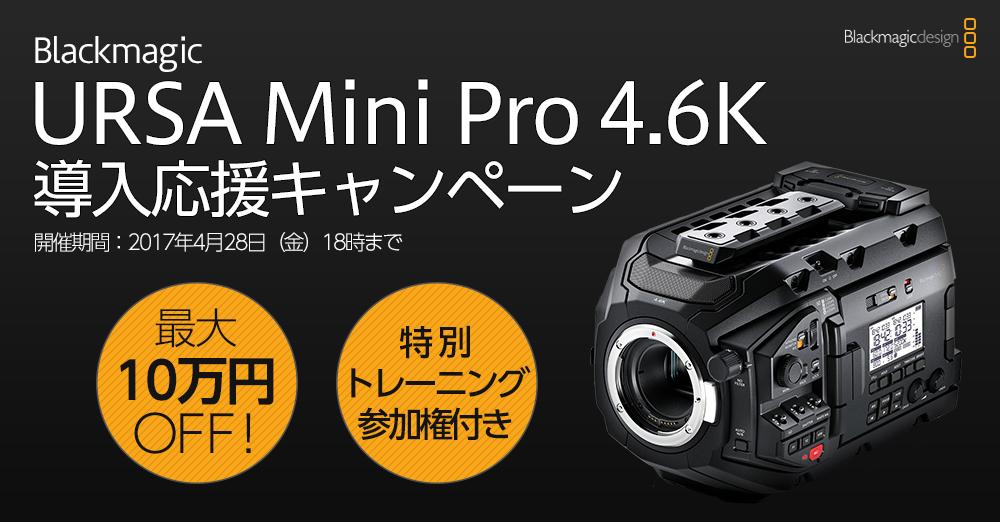 Blackmagic URSA Mini Pro 4.6K 導入応援キャンペーン ~ セットで最大10万円のお得!&トレーニング参加権付き!~