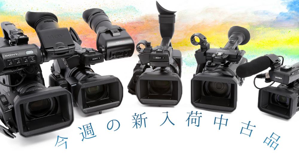 今週の新入荷中古品!カメラもコンバーターも早い者勝ち大特価!