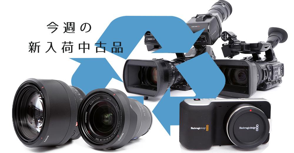 今週の新入荷中古品!カメラもレンズも記録メディアも中古大特価!