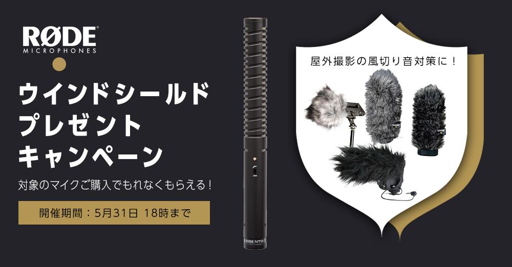 RODEマイク購入でウインドシールドプレゼント! 5/31 18時まで