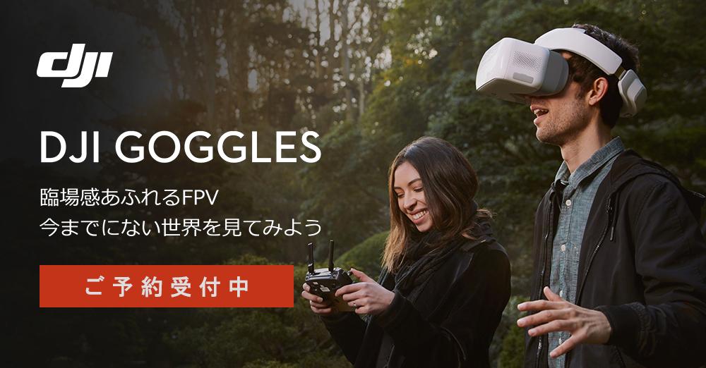 5/23(火)、DJIのFPVゴーグル「DJI Goggles」の体験会を東京・半蔵門にて開催します!