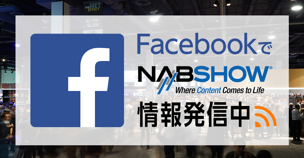 facebookでNAB情報発信中!https://info.system5. jp/whatsnew/wp-content/uploads/2017/04/news_top_170426_nab2017_FB_2.jpg