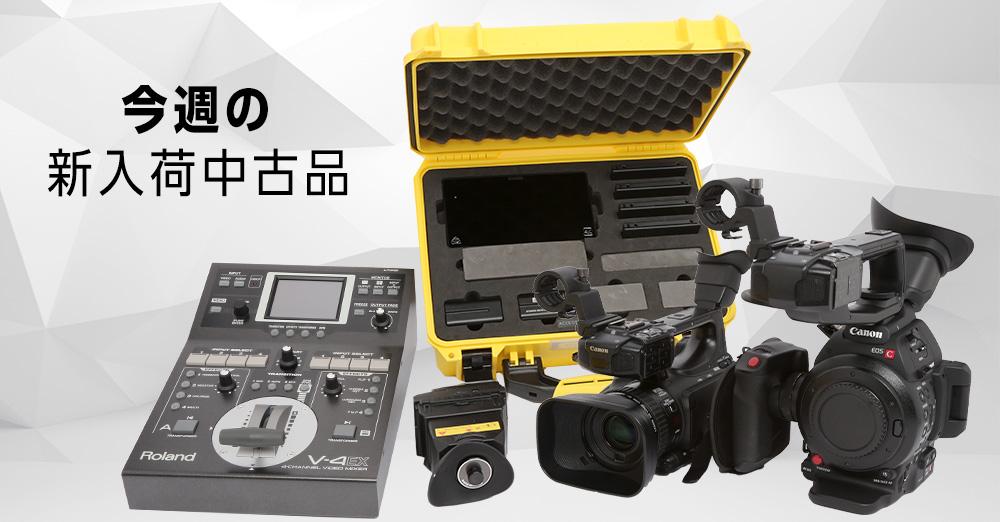 今週の新入荷中古品!カメラもレコーダーもスイッチャーも…中古大特価!