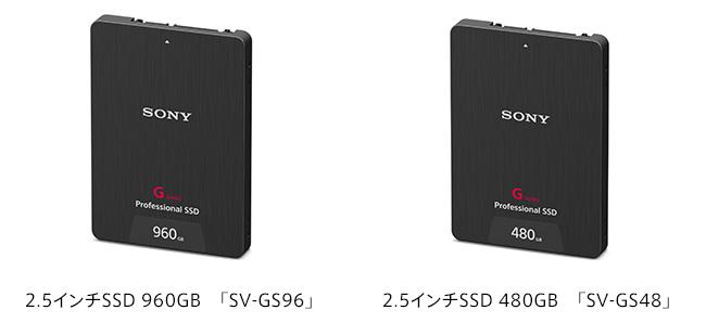 【入荷しました!】ソニーより映像制作機材向けの2.5インチSSD(480GB/960GB)が新登場!