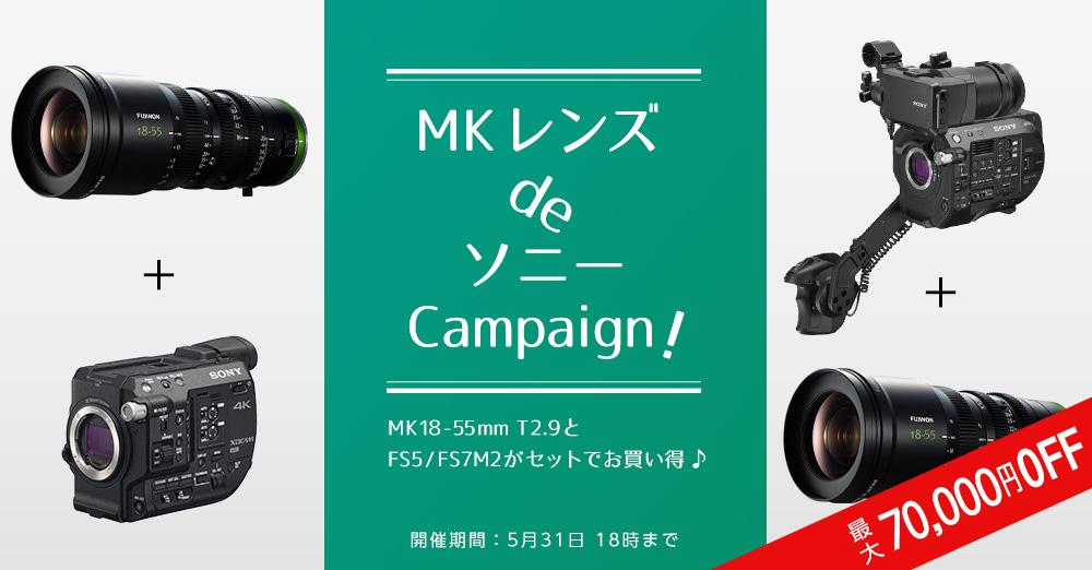 MKレンズ de ソニーCampaign!~MK18-55mm T2.9とFS5/FS7M2がセットでお買い得~ 5/31まで開催中!