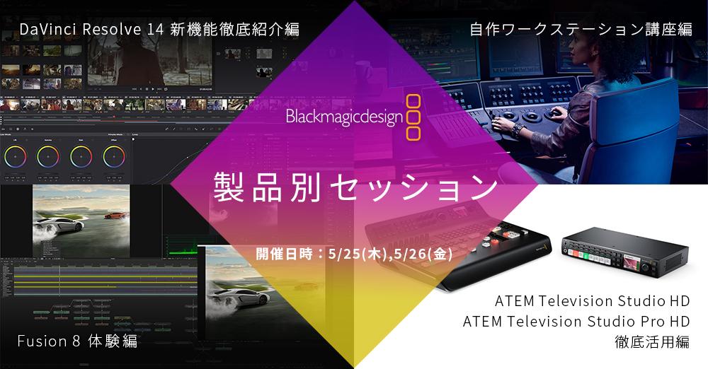 全4回開催!ブラックマジックデザイン製品別セッション 5/25,5/26開催!