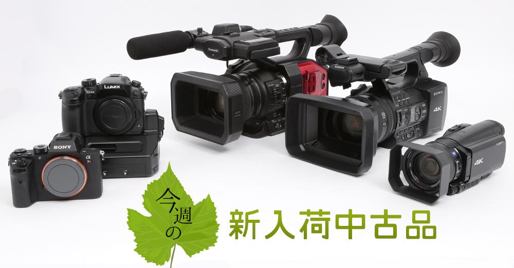 今週の新入荷中古品!4Kカメラもデジタル一眼も中古ならではの大特価!