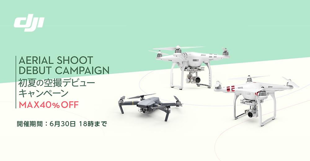 【最大40%OFF!】DJI 初夏の空撮デビューキャンペーン開催中!6/30 まで