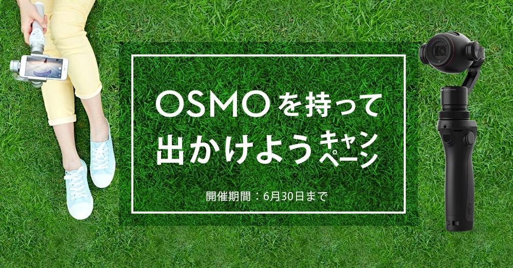 Osmoを持って出かけようキャンペーン実施中! 6/30まで