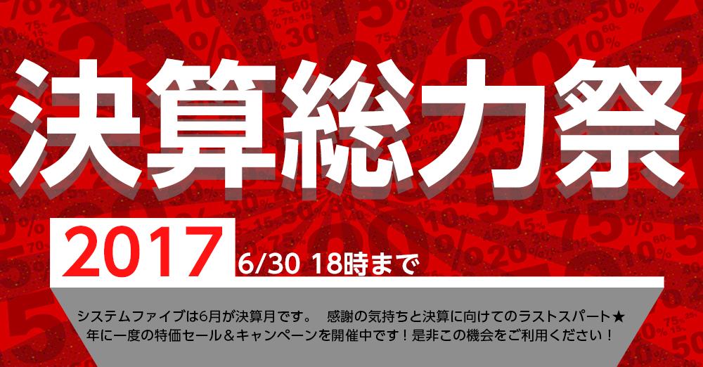 年に一度の特別企画★決算総力祭2017!