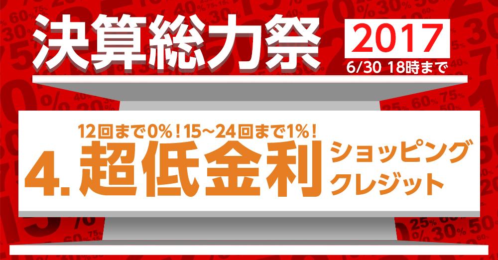決算総力祭2017!超低金利ショッピングクレジットキャンペーン