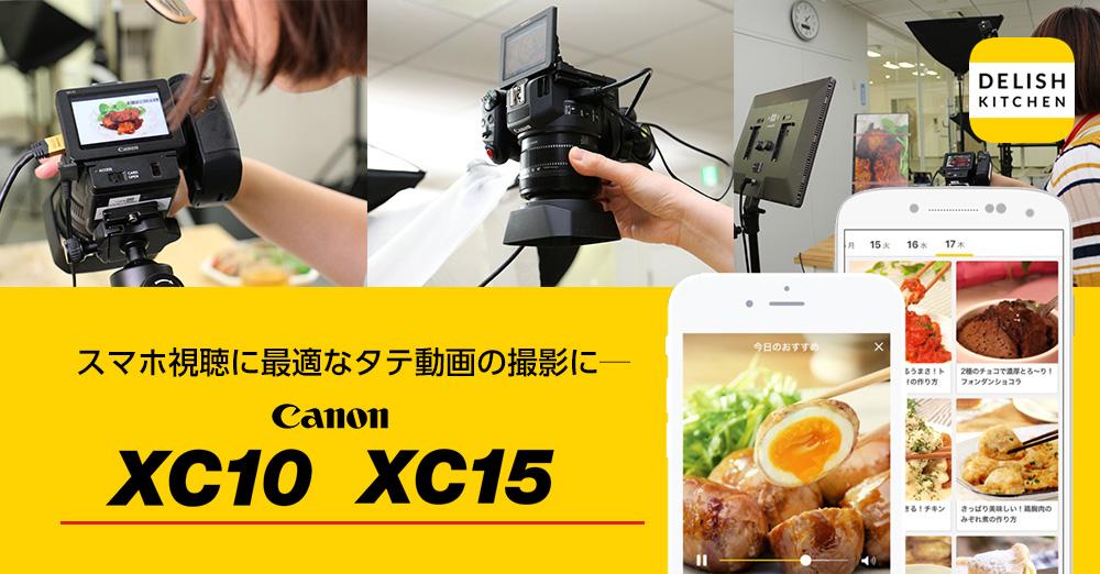 Canon XC特集