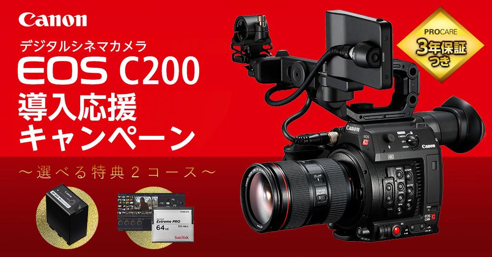 キヤノン デジタルシネマカメラ EOS C200 導入応援キャンペーン 8/31まで