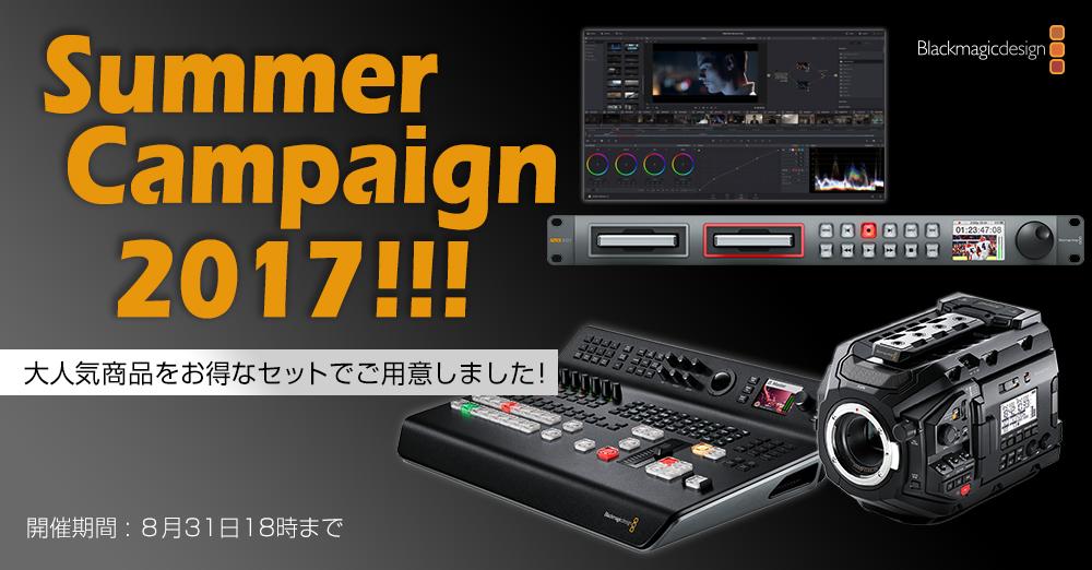 ブラックマジック製品がセットでおトク!Blackmagic Design Summer Campaign 2017 8/31まで