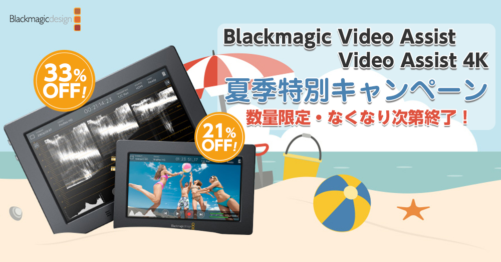 Blackmagic Video Assist / Video Assist 4K 夏季特別キャンペーン実施中!なくなり次第終了!
