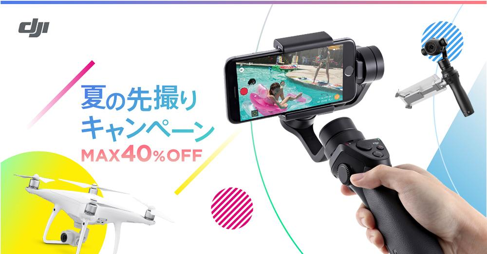 【Osmo & Phantom & Roninシリーズがお得!】DJI 夏の先撮りキャンペーン 7/31まで!