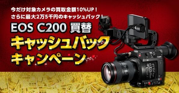 Canon EOS C200買替キャンペーン!