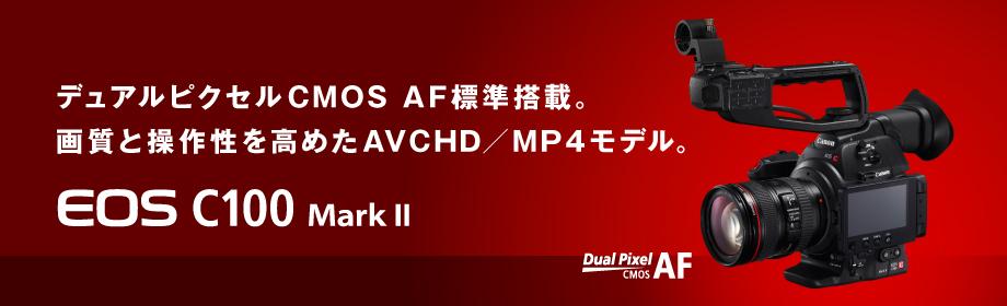 EOS C100 Mark IIとEF24-105mm F4L IS II USMのレンズキットが新登場!7月31日発売開始です。
