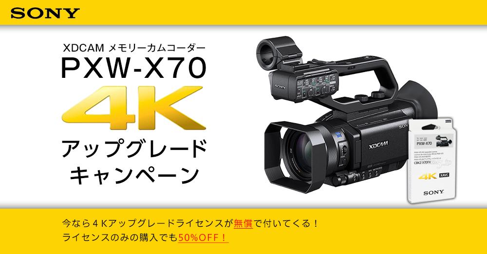 ソニー PXW-X70 4Kアップグレードキャンペーン  8/31まで