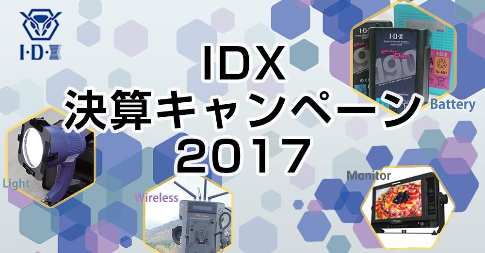 【バッテリーやLEDなどがセットでお得!】IDX決算キャンペーン2017 9/19まで