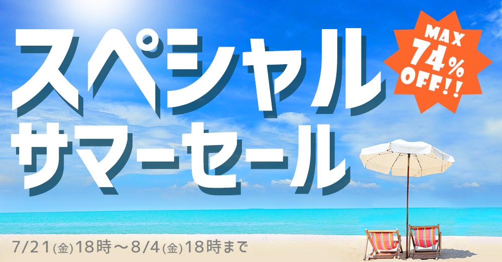 夏本番!スペシャルサマーセール 8/4(金)まで開催!