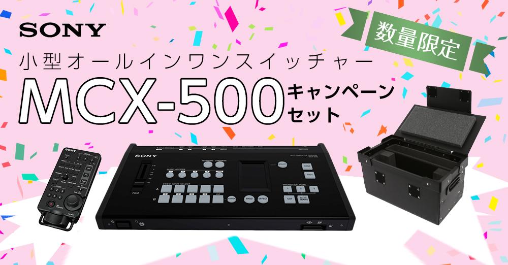 ソニー 小型オールインワンスイッチャー MCX-500 キャンペーンセット発売中!