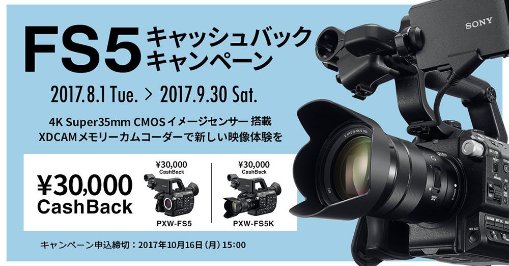 ソニー PXW-FS5/PXW-FS5Kキャッシュバックキャンペーン ~もれなく3万円もらえます!~