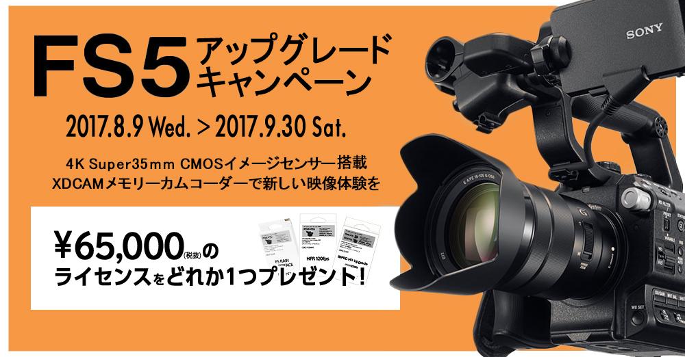 ソニー PXW-FS5/PXW-FS5Kアップグレードキャンペーン