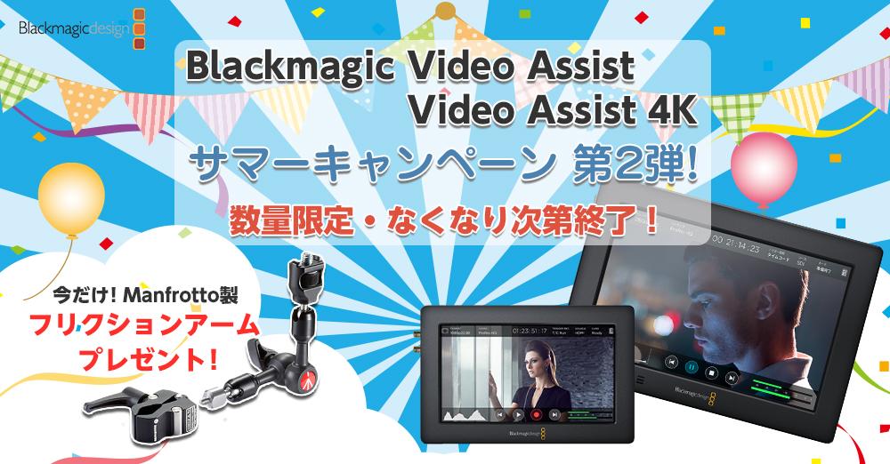 BlackmagicDesign Video Assistシリーズ サマーキャンペーン 第2弾!