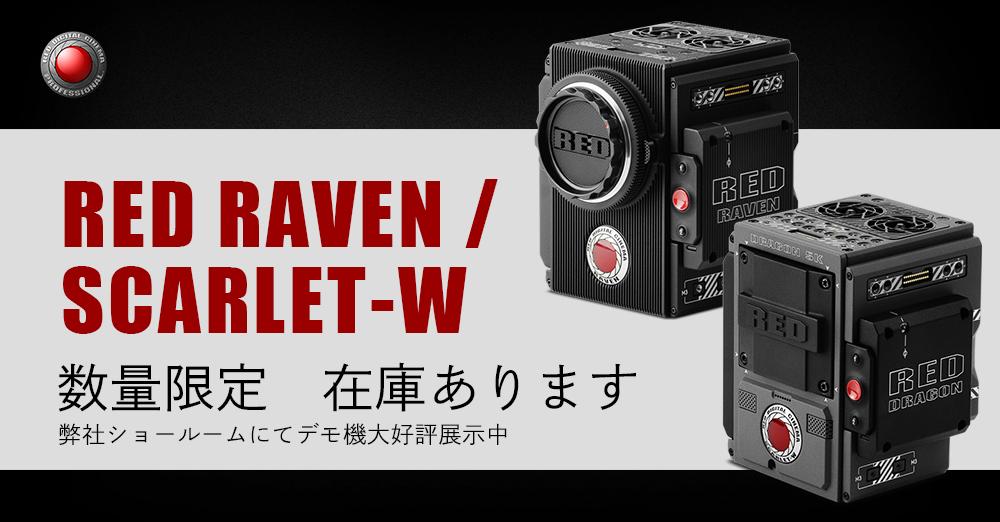 RED RAVEN / Scarlet-W 数量限定で在庫あり! 店頭デモ機も大好評展示中。