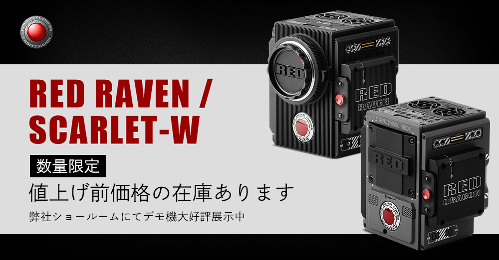 RED RAVEN / Scarlet-W 数量限定・値上げ前価格で在庫あり! 店頭デモ機も大好評展示中。