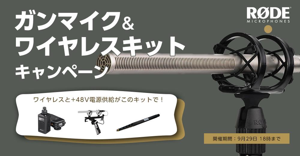 RODE ガンマイク&ワイヤレスキット キャンペーン 9/29まで!