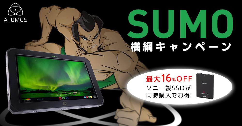 SUMO発売記念横綱キャンペーン実施中