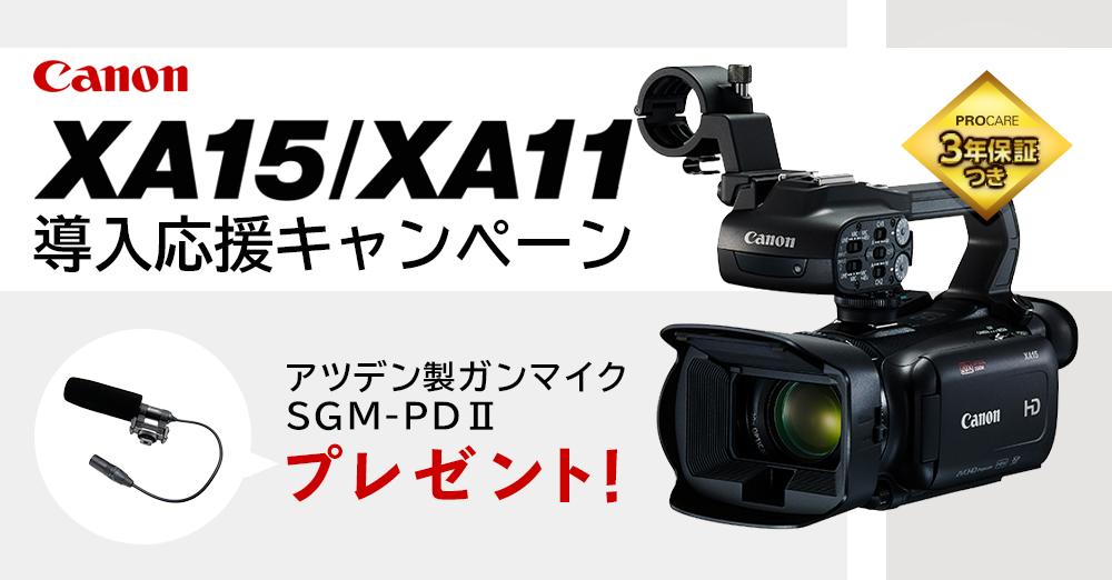 キヤノン 業務用HDビデオカメラ XA15/XA11 導入応援キャンペーン 10/31 18時まで実施中!