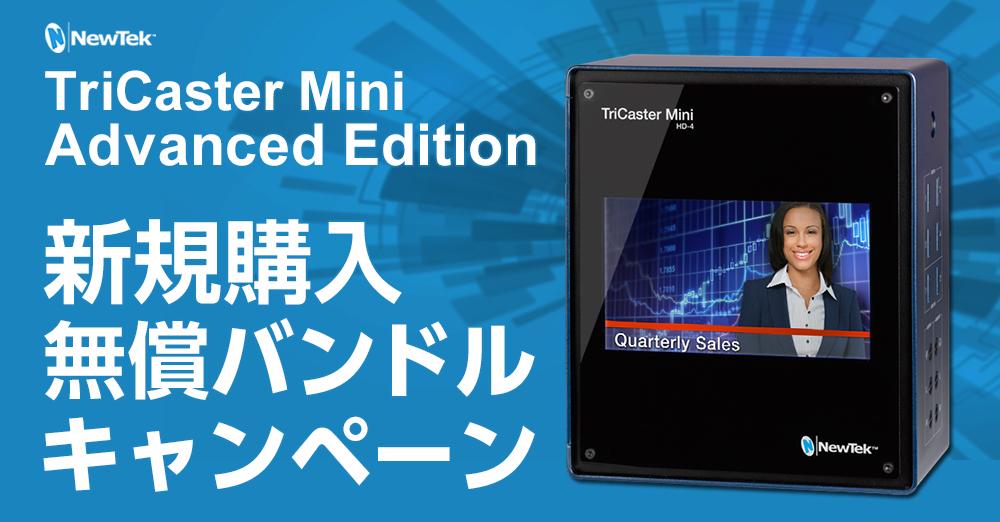 【新規購入限定】TriCaster Mini Advanced Edition 無償バンドルキャンペーン 11/22まで実施中!
