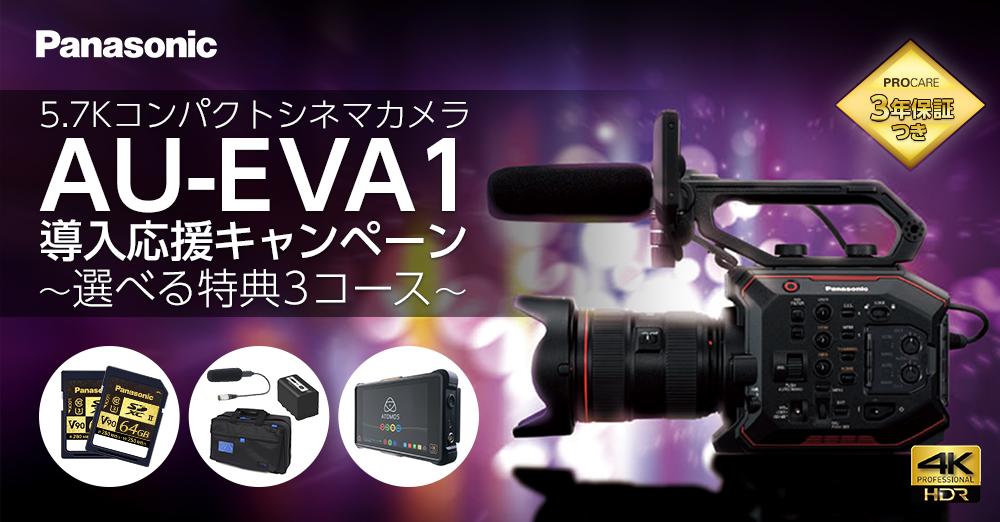 【期間限定】パナソニック 5.7Kコンパクトシネマカメラ AU-EVA1 導入応援キャンペーン ~選べる特典3コース~ 11/30 18時まで実施中!