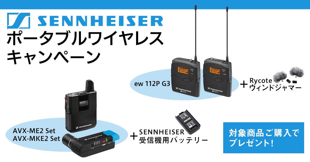 SENNHEISER ポータブルワイヤレスキャンペーン!12/27 18時まで実施中!