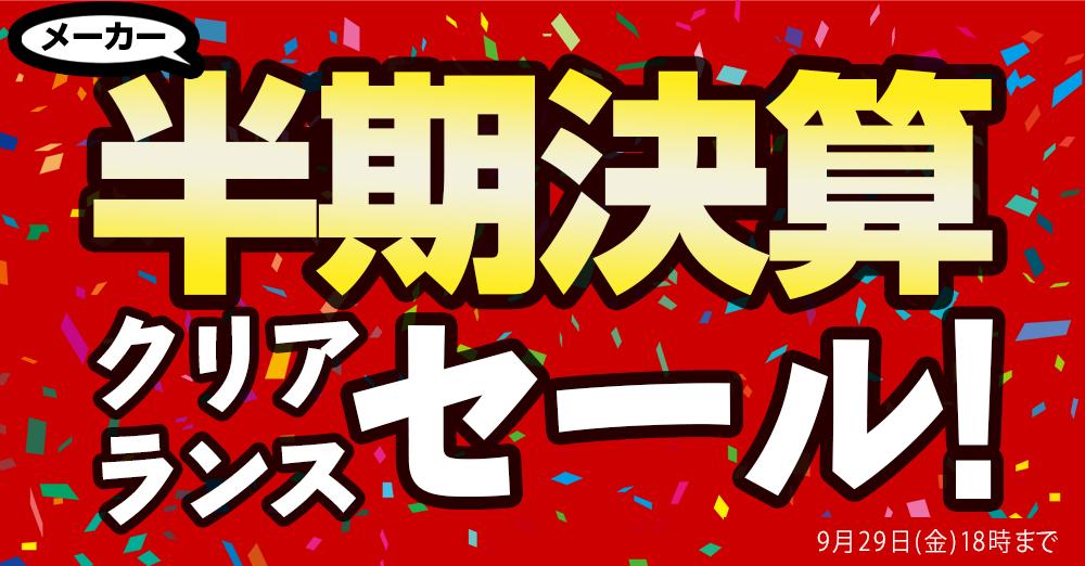 メーカー半期決算クリアランスセール  9/29 18時まで開催中!