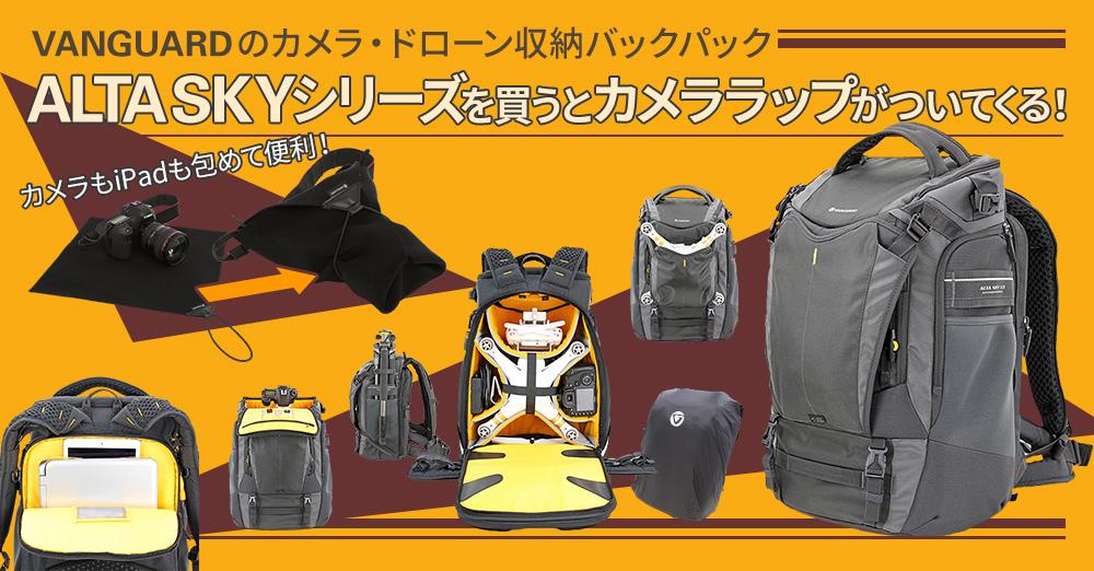 VANGUARD バックパック ALTA SKYシリーズご購入の方にVANGUARD特製カメララップをプレゼント!
