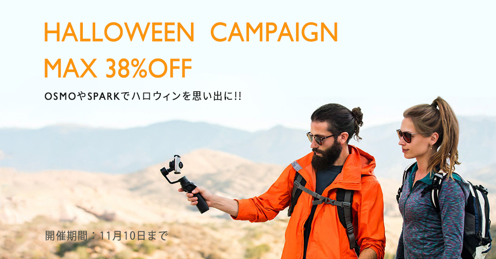 DJI Spark&Osmo Mobile  ハロウィンキャンペーン 11/10まで!