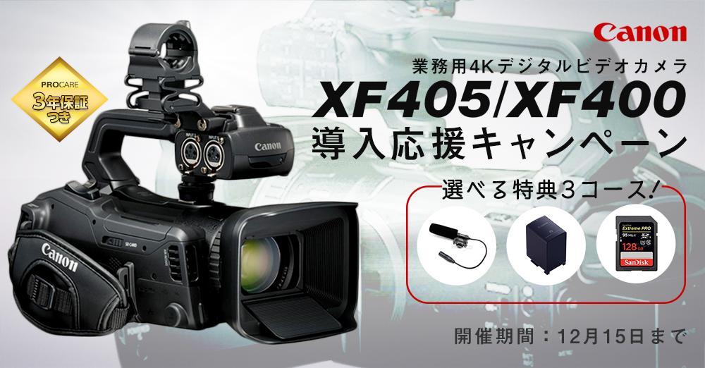 キヤノン 業務用4Kデジタルビデオカメラ XF405/XF400 導入応援キャンペーン ~選べる特典3コース~
