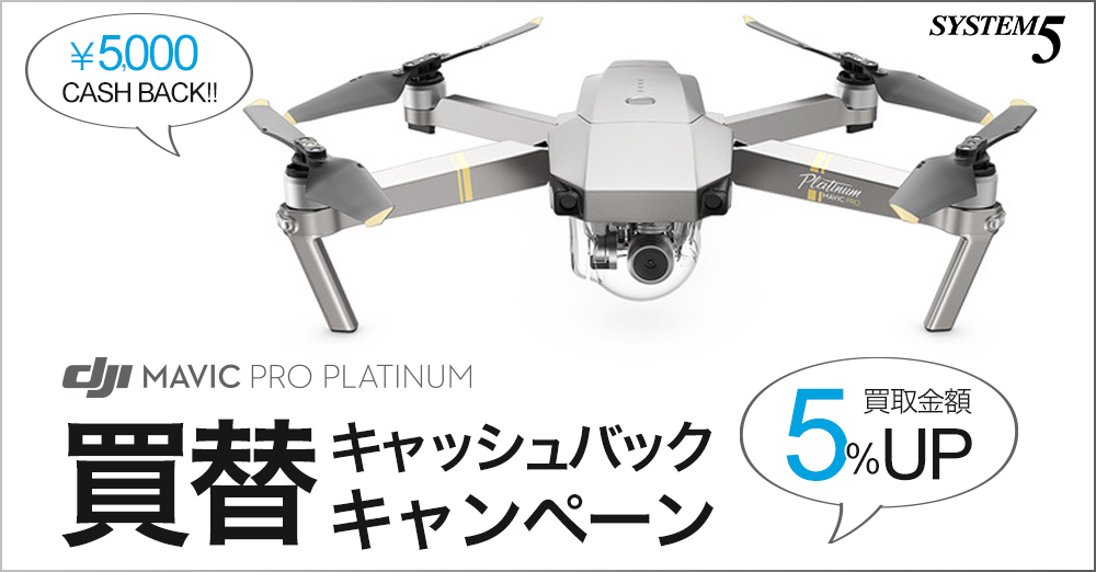 DJI Mavic Pro Platinum買替キャッシュバックキャンペーン 11/30 18時まで