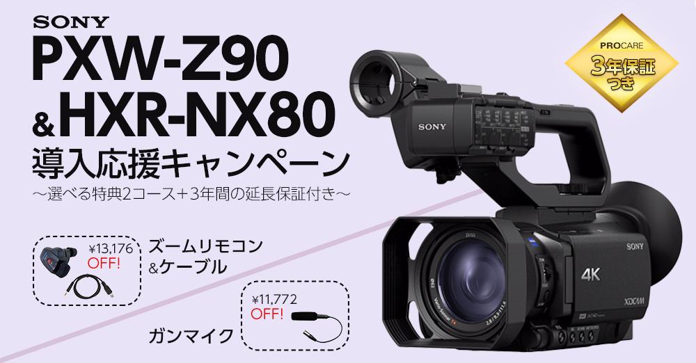 ソニー 4Kハンディカメラ PXW-Z90 & HXR-NX80導入応援キャンペーン ~選べる特典2コース+3年間の延長保証付き~