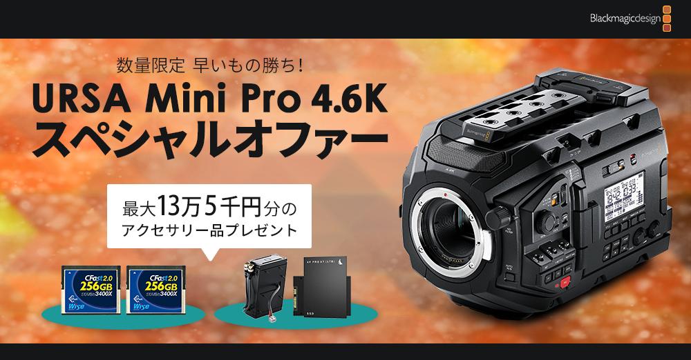 Blackmagic URSA Mini Pro 4.6K 数量限定スペシャルオファー パートⅡ!豪華アクセサリーをプレゼント!