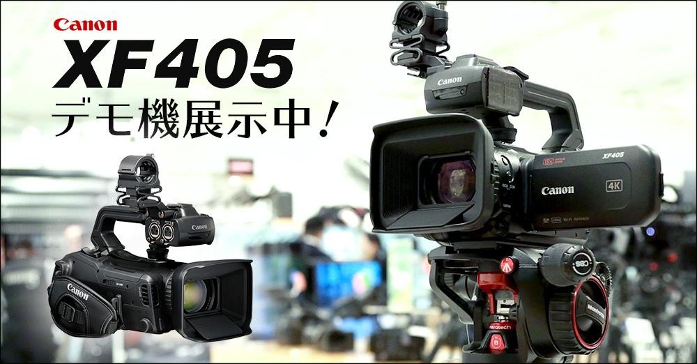 キヤノン新製品XF405の店頭展示を開始しました。在庫あり・即納可能です!